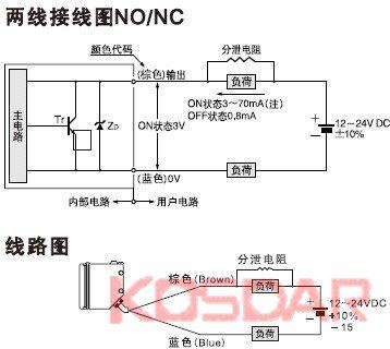 通用型光电开关接线图三